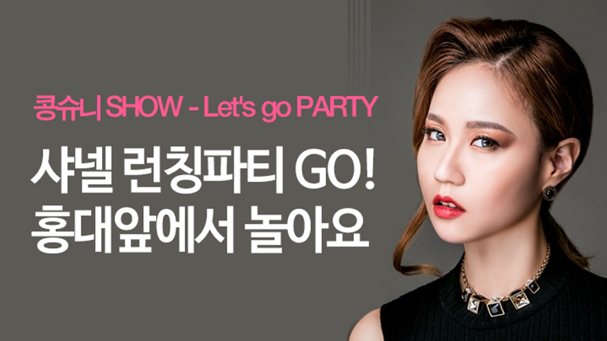 [콩슈니 Kongsueni SHOW] 샤넬 신제품 런칭행사 즐기기! Let's go to Chanel's launching PARTY Let's play in Hongdae