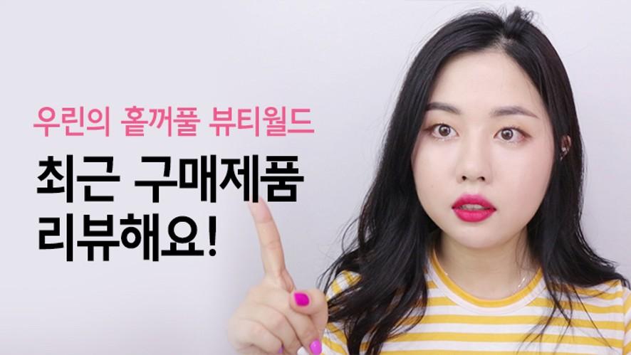 [우린의 홑꺼풀 뷰티월드] 최근에 구매한 제품들 리뷰!  Beauty Haul