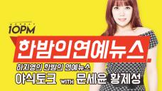 월요일 하지영의 한밤의 연예뉴스    A night's entertainment news