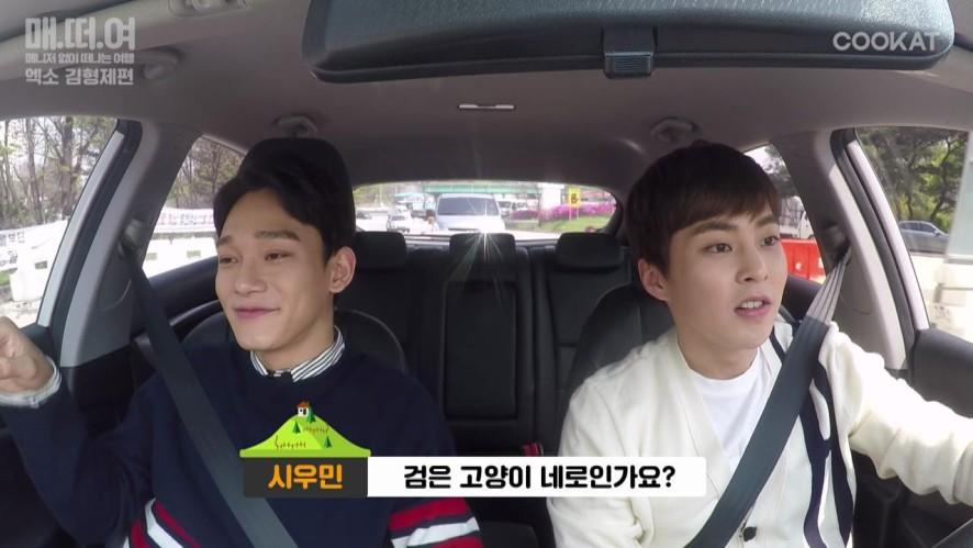 """[매떠여 EXO] 엑소 """"김형제""""- 티저 #1"""