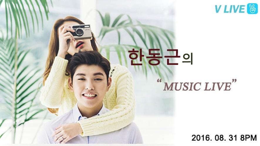 """한동근의 """"MUSIC LIVE"""""""