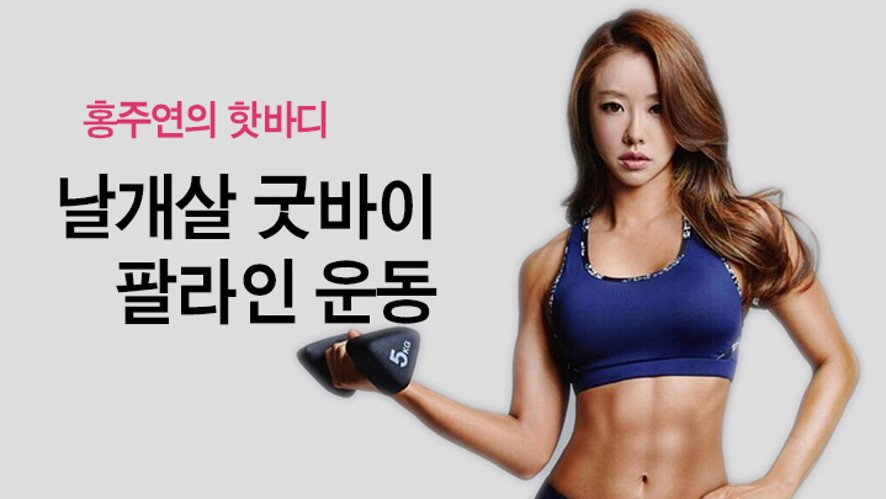 Luna Hong 비키니 Exercise-날개살 굿바이~ 팔라인 운동