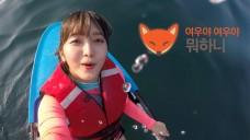 """AOA ChanMi """"Fox's Secret Trip"""" #2"""