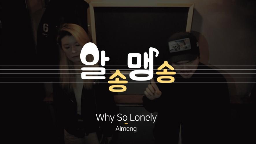 알맹(Almeng) - Why So Lonely (cover)