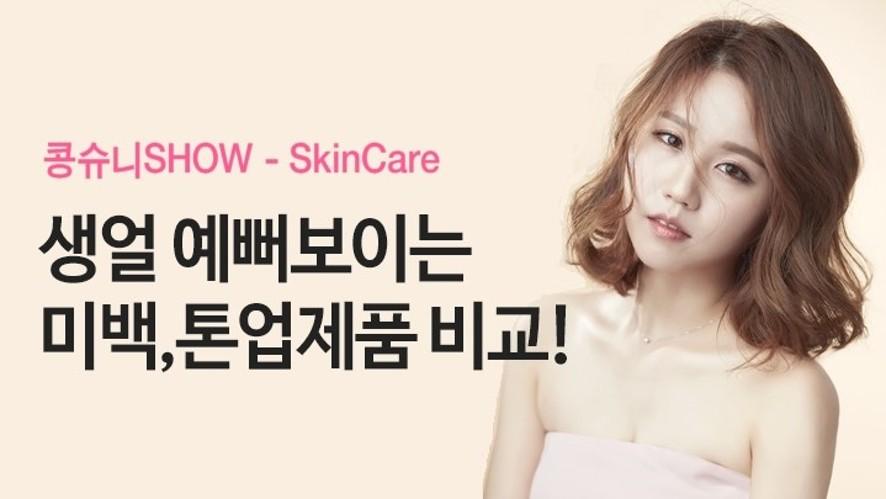 [콩슈니 SHOW] 미백 스킨케어! 생얼도 메이크업한 것처럼 Whitening skin care!