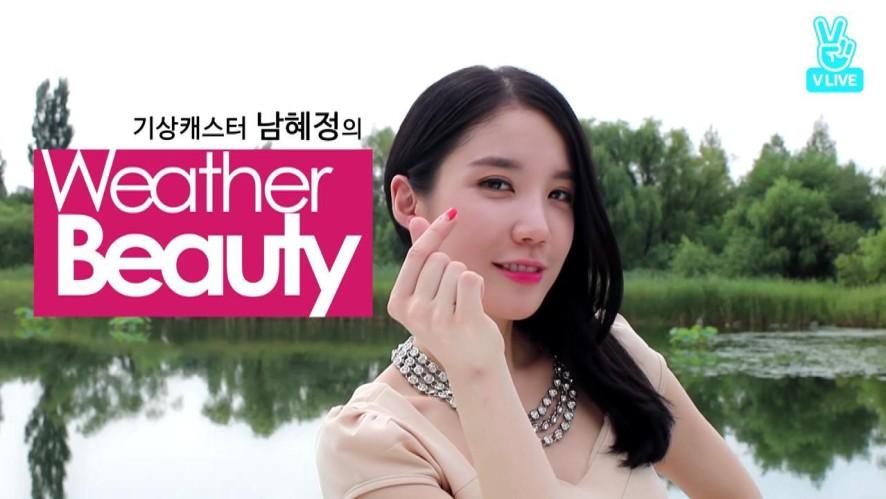 [예고] 기상캐스터 남혜정의 Weather Beauty 날씨 뷰티TIP 9/8 7PM 첫방!