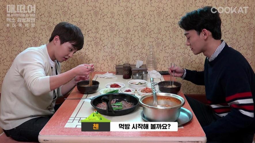 """[매떠여 EXO] 엑소 """"김형제"""" Xiumin Chen first time Mukbang on air 본편#3"""