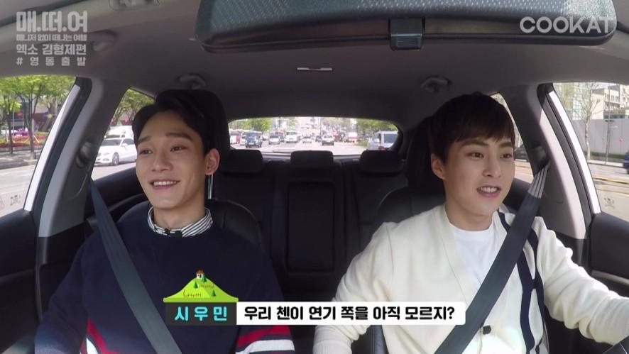 """[매떠여 EXO] 엑소 """"김형제"""" when xiumin driving 본편 #2"""