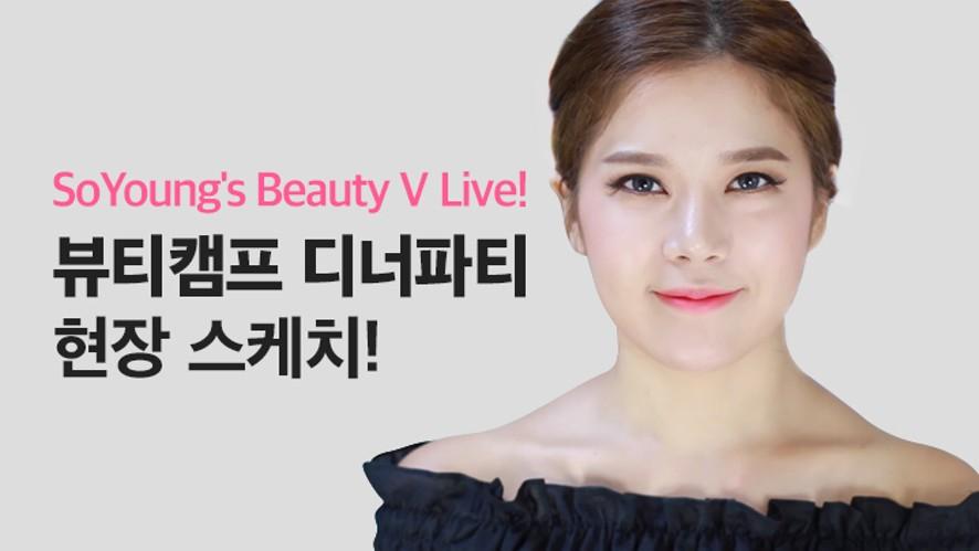 [소영] 뷰티캠프 디너파티 현장 스케치 / Beauty Camp dinner party live sketch