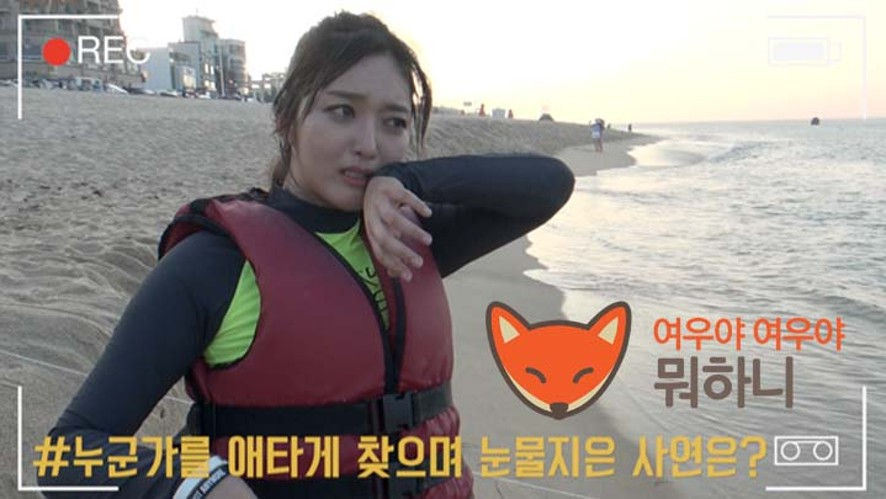 "AOA ChanMi ""Fox's Secret Trip"" #3"