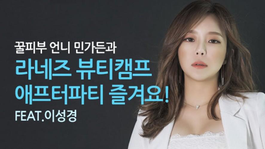 [민가든] 라네즈 뷰티캠프 파티 같이 즐겨요! feat.이성경 Enjoy laneige beauty camp!