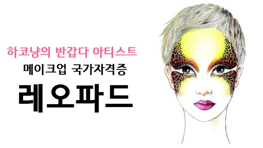 [하코냥의 반갑다 아티스트] 메이크업 국가자격증 레오파드 Leopard Makeup