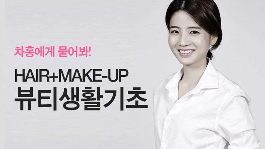 차홍 CHAHONG 뷰티생활기초 편 Hair+Makeup Daily Beauty Tip- Basic