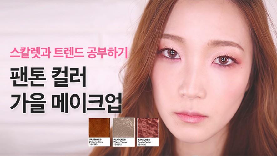 스칼렛과 트렌드 공부! 팬톤선정 가을컬러 메이크업 Scarlett's trendy makeup with pantone F/W color