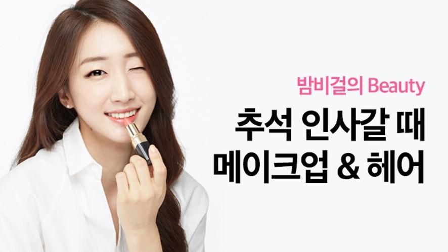 [밤비걸] 추석 인사갈 때 메이크업&헤어 Family reunion makeup