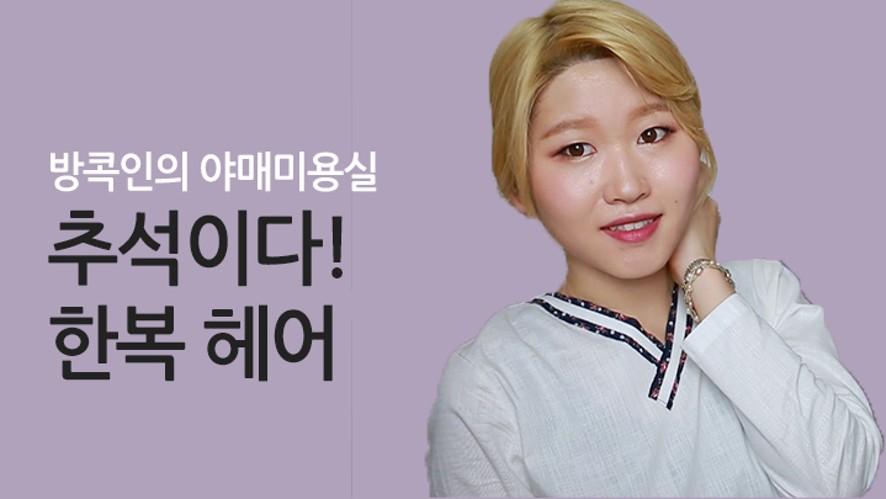 방콕인, 곰손도 가능한 ! 한복헤어 Korean Thanksgiving Day, Costume hair