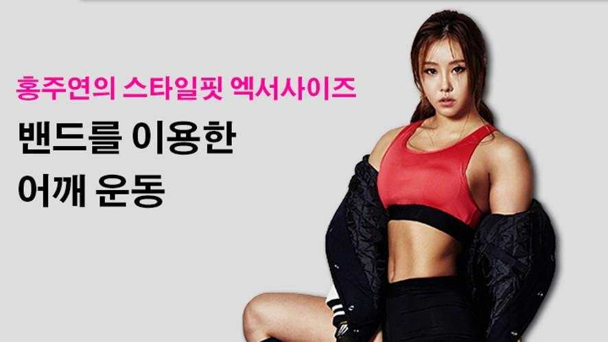 홍주연의 스타일핏 엑서사이즈-밴드를 이용한 어깨 운동 Luna Hong Style-Fit-Exercise