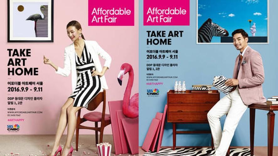어포더블 아트페어 인터뷰(김중만 포토그래퍼, 미야쓰다이스케, 김율희 지사장 Affordable Art Fair2016