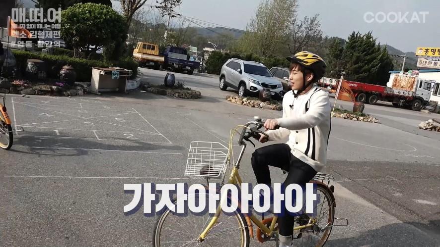 """[매떠여 EXO] 엑소 """"김형제"""" riding a bike with freaking cute yellow helme 본편 #7"""