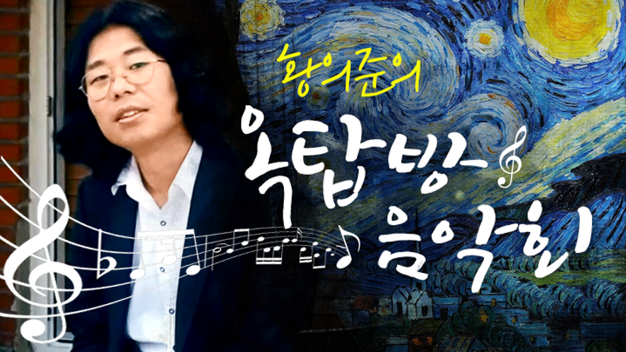 [연남동 덤앤더머]황의준의 옥탑방 음악회