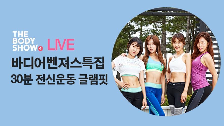 [더바디쇼LIVE] 아름팀 : 보기만 해도 5kg 빠진다는 레전드 방송