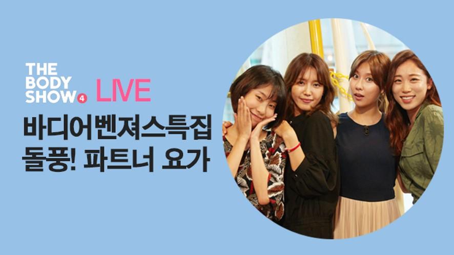 [더바디쇼LIVE] 보미팀 : 24시간 썸타기 좋은 방송