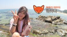 """AOA ChanMi """"Fox's Secret Trip"""" #4"""