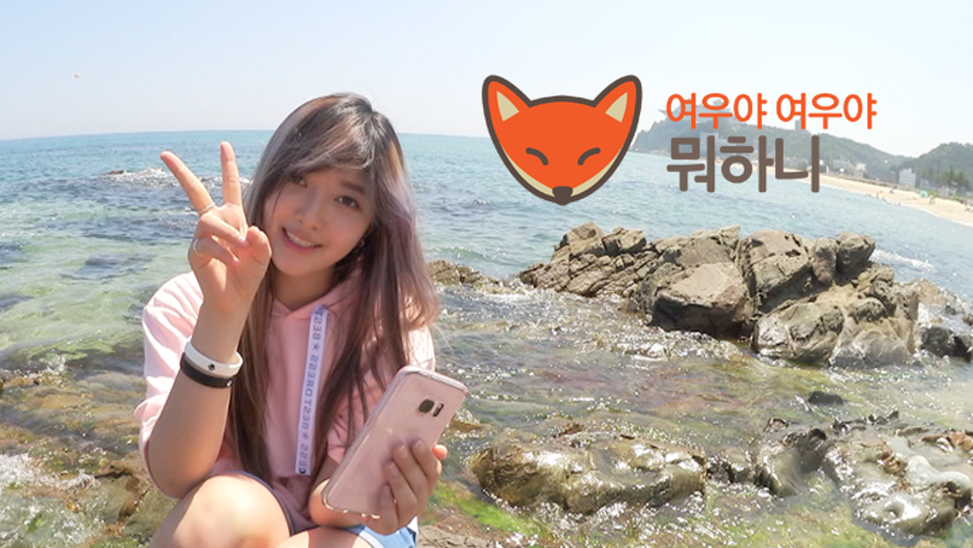 "AOA ChanMi ""Fox's Secret Trip"" #4"