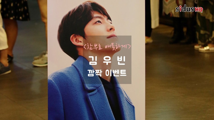 [김우빈] <함부로 애틋하게> 깜짝 이벤트