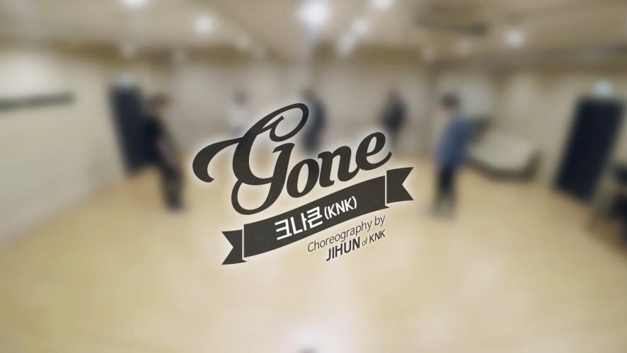 [안무영상] 크나큰(KNK) - Gone /  Choreography by 지훈 (JIHUN of KNK)