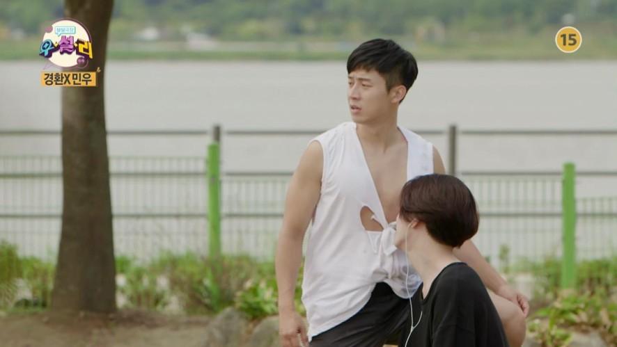 [우설리] 짙은 쿨워터 향기를 남긴 경환선배 (베스트영상 후보5)
