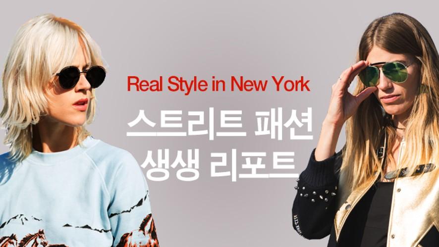 뉴욕컬렉션 NEWYORK Street Fashion 런웨이보다 핫한 뉴욕의 스트리트 패션