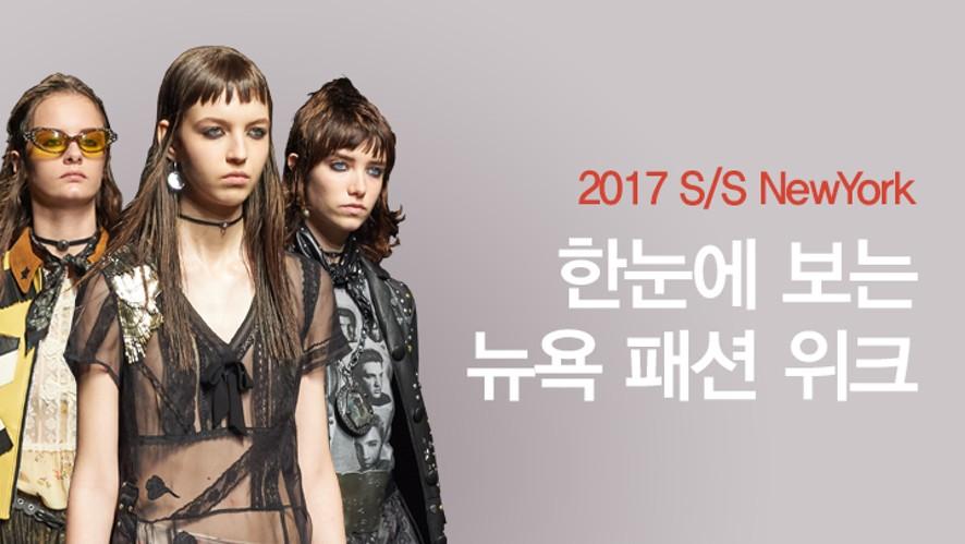 뉴욕컬렉션 NEWYORK COLLECTION Coach 2017 S/S 패션쇼 & 백스테이지