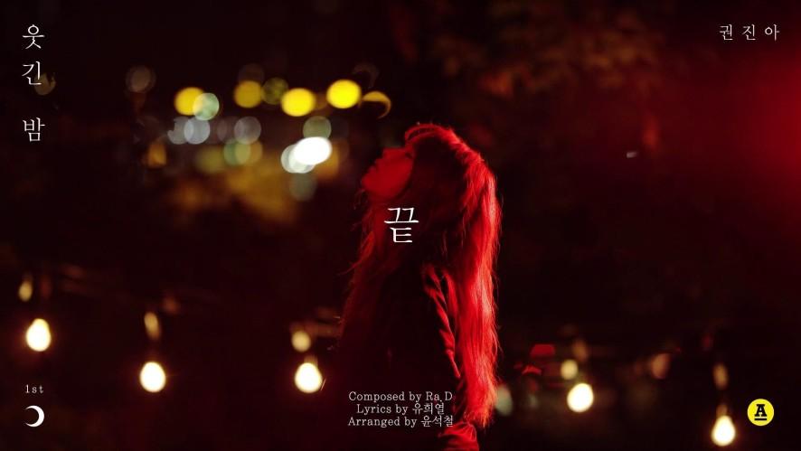 권진아 정규 1집 '웃긴 밤' 미리보기 Kwonjinah 1st Album