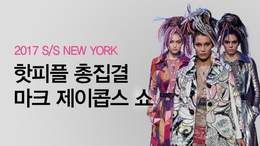 뉴욕패션위크 피날레 - 마크 제이콥스의 2017 S/S 쇼 NEWYORK Fashion Week Marc Jacobs 2017 s/s Show