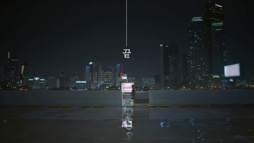 권진아 데뷔 타이틀곡 '끝' 메인 티저 KWONJINAH 'THE END' MAIN TEASER