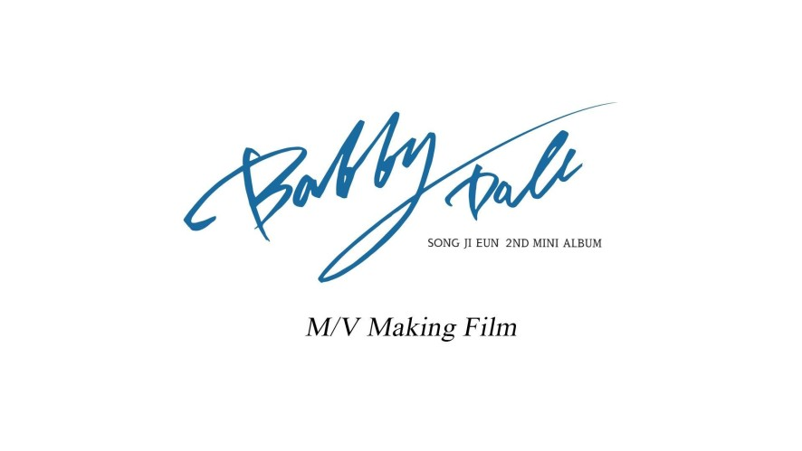 송지은(SONGJIEUN) - 바비돌 M/V Making Film