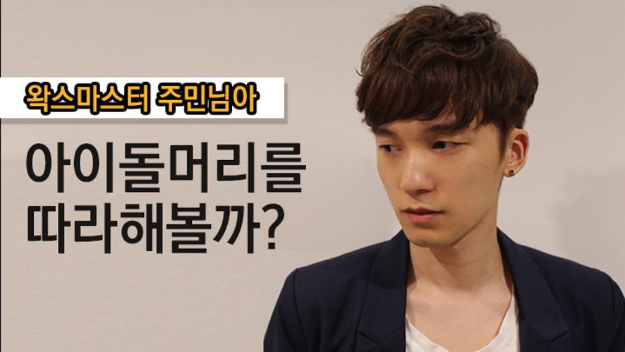 [주민님아] 아이돌머리 따라해보자!  / Let's try K-POP Idol's hairstyle!