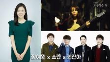 SBS파워FM 장예원의 오늘같은밤 <가을의 멜로디: 소란 X 권진아>