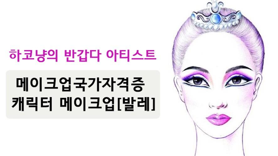 [하코냥의 반갑다 아티스트] 메이크업 국가자격증 캐릭터 메이크업(발레) (Character Makeup)