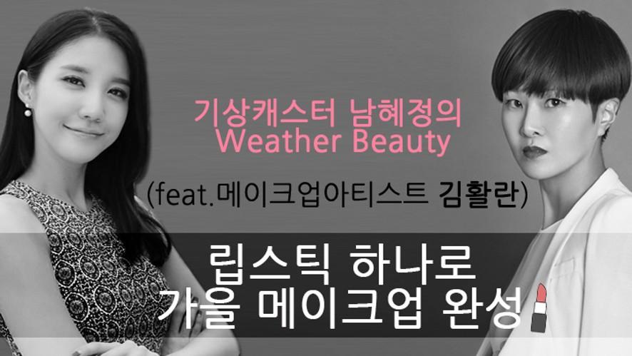 기상캐스터 남혜정의 Weather Beauty (feat. 김활란 메이크업아티스트)