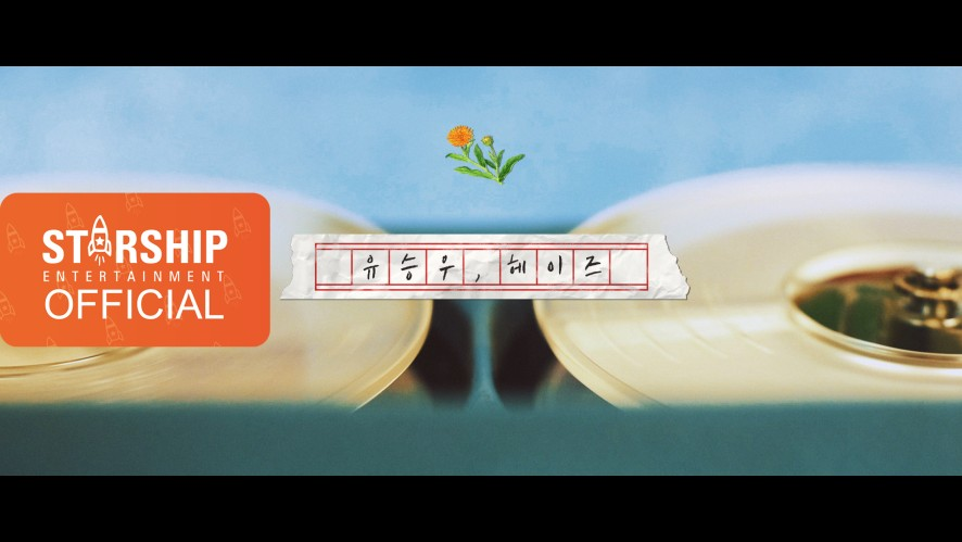 [Teaser] 유승우 (Yu Seung Woo) _ 너만이(Only U) (Feat. 헤이즈)