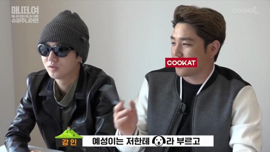 [매떠여 Super Junior] 강릉편- 티저#1