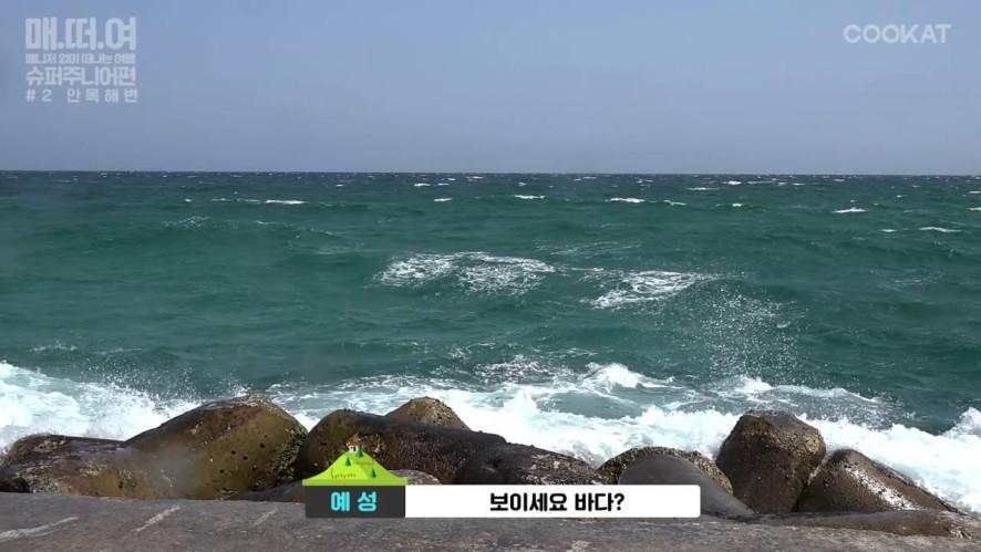 [매떠여 Super Junior] 강릉편-본편#3