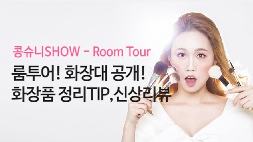 [콩슈니 SHOW] 화장대 공개! 화장품정리팁,신상공개!  Welcome to My Powder Room