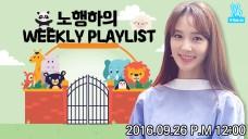 노행하의 Weekly Playlist 9th