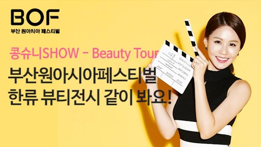 [콩슈니 Kongsueni SHOW] 부산원아시아페스티벌 한류 뷰티전시 같이봐요! Let's go to BUSAN ONE ASIA FESTIVAL K-Beauty EXPO