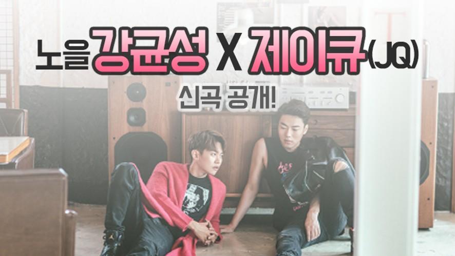 노을 강균성 X 제이큐(JQ) 신곡 공개!