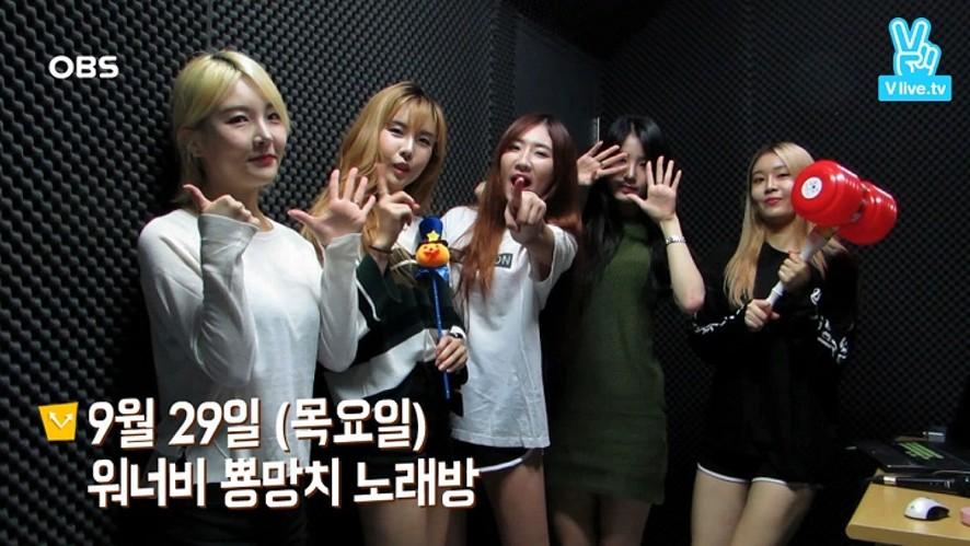 WANNA.B - 워너비 '흥너비들이 왔다!! 뿅망치 노래방' 예고편