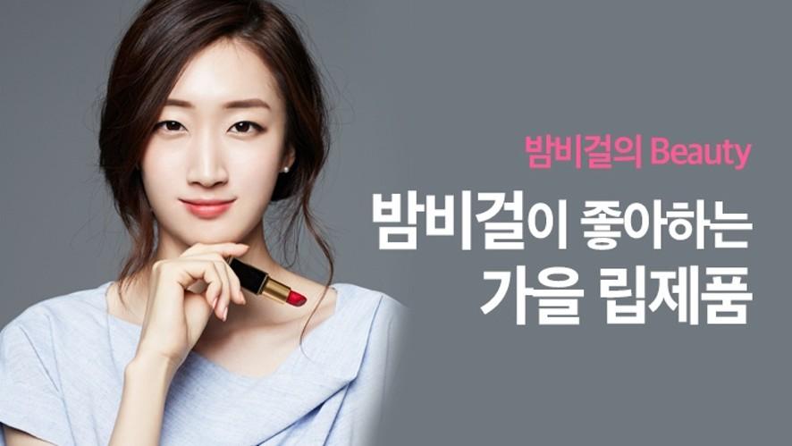 밤비걸이 좋아하는 가을 립제품 Fall Lip Collection